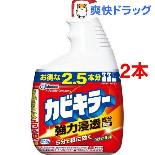 カビキラー 特大サイズ 付替(1000g*2コセット)【カビキラー】