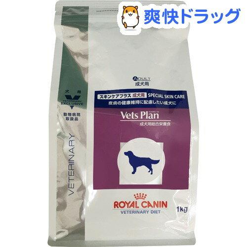 ロイヤルカナン 犬用 ベッツプラン スキンケアプラス 成犬用(1kg)【ロイヤルカナン(ROYAL CANIN)】