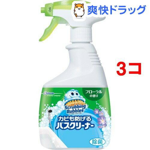 スクラビングバブル カビも防げるバスクリーナー フローラルの香り 本体(400mL*3コセット)【スクラビングバブル】