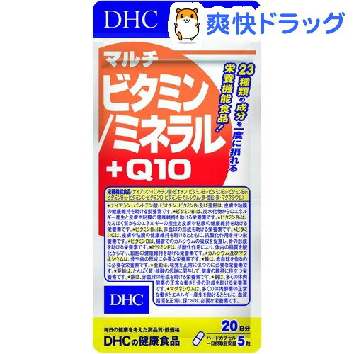 DHC マルチビタミン/ミネラル+Q10 20日分(100粒)【DHC】
