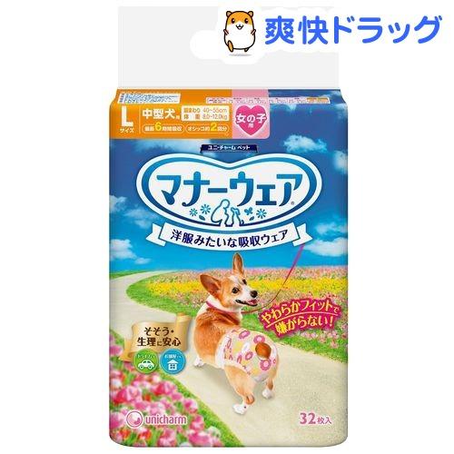 マナーウェア 女の子用 Lサイズ 中型犬用(32枚入)【1806_ucd】【マナーウェア】