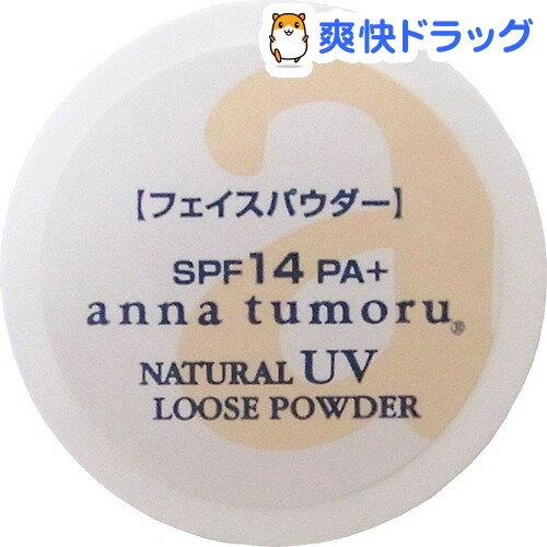 アンナトゥモール ナチュラルUVルースパウダー クリアベージュ SPF14 PA++ お試し用(0.5g)【アンナトゥモール】