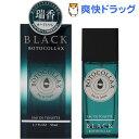 ボトコラックスブラック オーシャン ET/SP 正規品(50mL)【ボトコラックス(BOTOCOLLAX)】【送料無料】