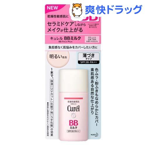 キュレル BBミルク 明るい肌色(30mL)【kao1610T】【キュレル】
