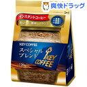 キーコーヒー インスタントコーヒー スペシャルブレンド 詰替え用(70g)【キーコーヒー(KEY COFFEE)】