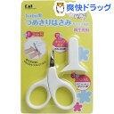 ベビー用つめきりはさみ キャップ付き 新生児用 KF0128(1コ入)