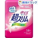 ポイズ 肌ケアパッド 超スリム 多い長時間も安心用(14枚入)【ポイズ】