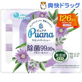 エリエール Puana(ピュアナ) ウエットティシュー 除菌99.99% アルコール つめかえ用(42枚*3個入り)【エリエール】