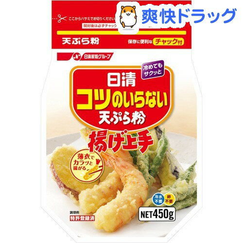 日清 コツのいらない天ぷら粉 揚げ上手 チャック付(450g)