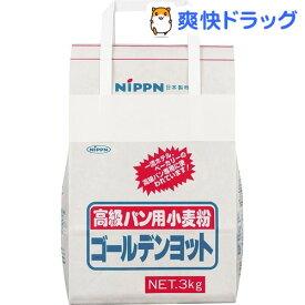 オーマイ 高級パン用小麦粉 ゴールデンヨット(3kg)【オーマイ】