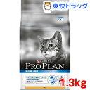 プロプラン チキン 室内飼い猫用(1.3kg)【プロプラン(ProPlan)】