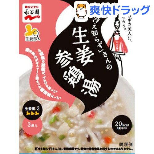 「冷え知らず」さんの生姜参鶏湯 カートン(6g*3袋入)【「冷え知らず」さんの生姜シリーズ】