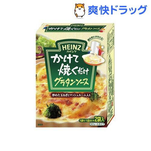 ハインツ かけて焼くだけグラタンソース(100g*2袋入)【ハインツ(HEINZ)】
