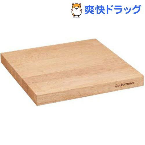 ラバーゼlabaseまな板26cmLB-009有元葉子デザイン