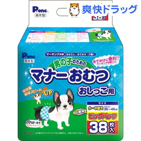 P・ワン 男の子のためのマナーおむつ おしっこ用 ビッグパック 小〜中型犬(38枚入)【P・ワン(P・one)】