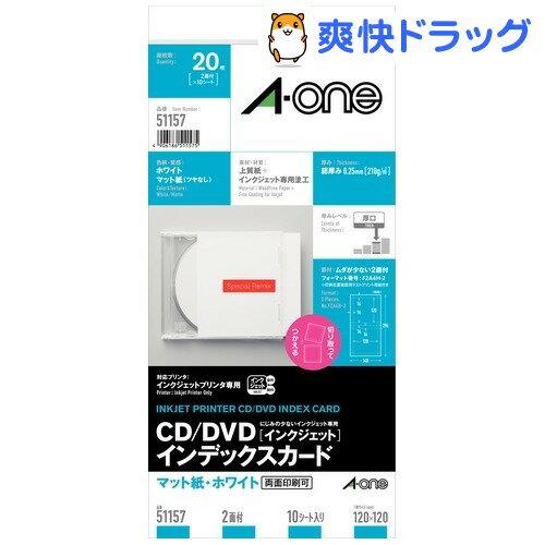 エーワン CD/DVDインデックスカード(インクジェット)マット紙 2面 51157(10シート)