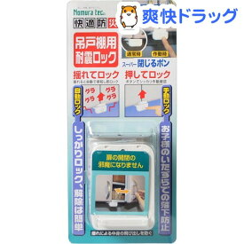 快適防災・吊戸棚用耐震ロック 808345(1セット)