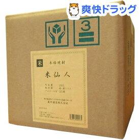 萬世酒造 米仙人 米焼酎 25度(20L)