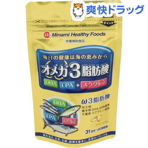 【アウトレット】【訳あり】オメガ3脂肪酸(62球)【ミナミヘルシーフーズ】