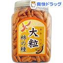 【訳あり】大橋珍味堂 ポット 大粒柿の種(195g)