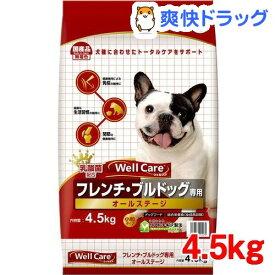 ウェルケア フレンチブルドッグ専用 オールステージ(4.5kg)【ウェルケア(WellCare)】