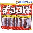 チョコ棒(32本入)