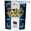 創味食品 黒醤油ラーメンスープ(1kg)