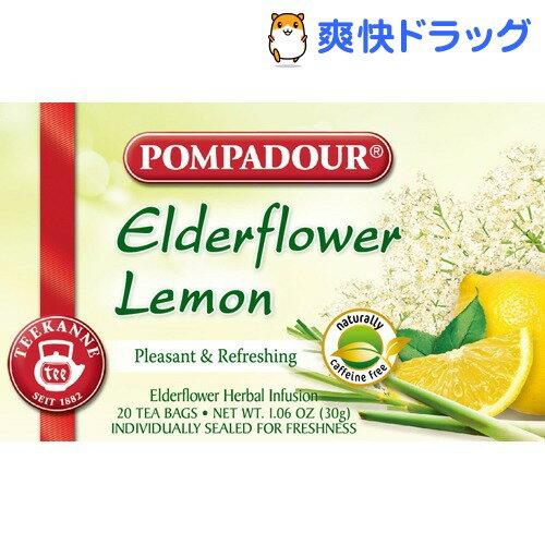 ポンパドール ハーブティー エルダーフラワーレモン(1.5g*20ティーバッグ)【POMPADOUR(ポンパドール)】