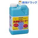 パナソニック 洗濯漕クリーナー 塩素系 N-W1(1.5L)【送料無料】