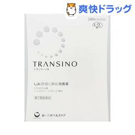 【第1類医薬品】トランシーノII(240錠)【トランシーノ】