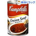 キャンベル オニオンスープ(305g)【キャンベル】