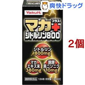 ヤクルト マカ+シトルリン800(180粒*2コセット)【ヤクルト】
