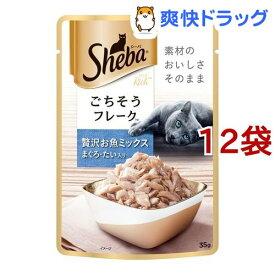 シーバ リッチ ごちそうフレーク 贅沢お魚ミックス(まぐろ・たい)(35g*12袋)【dalc_sheba】【m3ad】【シーバ(Sheba)】[キャットフード]