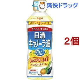 日清 キャノーラ油(400g*2コセット)【日清オイリオ】