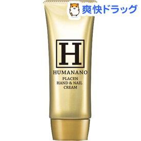ヒューマナノ ハンド&ネイルクリーム(50g)【ヒューマナノ】
