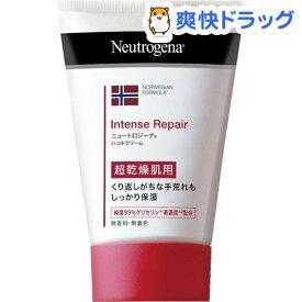 ニュートロジーナ インテンスリペア ハンドクリーム 超乾燥肌用 無香料(50g)【Neutrogena(ニュートロジーナ)】