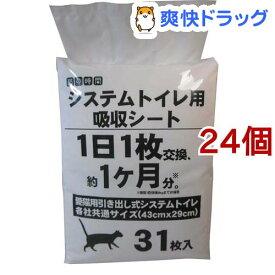 猫の時間 システムトイレ用吸収シート(31枚入*24個セット)【猫の時間】
