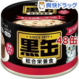 黒缶 まぐろ白身のせかつお(160g*48缶セット)【黒缶シリーズ】