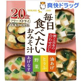 ひかり味噌 毎日食べたいおみそ汁(20食入)[味噌汁]