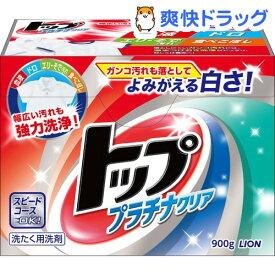 トップ プラチナクリア(900g)【トップ】