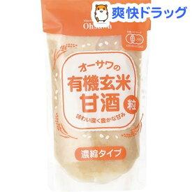 オーサワ 有機 玄米甘酒(粒) 濃縮タイプ(250g)【オーサワ】