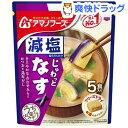 アマノフーズ 減塩うちのおみそ汁 なす(5食入)【アマノフーズ】[味噌汁]