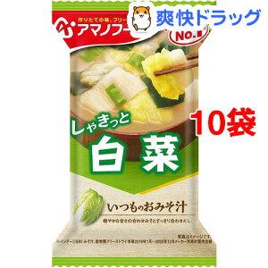 アマノフーズ いつものおみそ汁 白菜(10袋セット)【アマノフーズ】