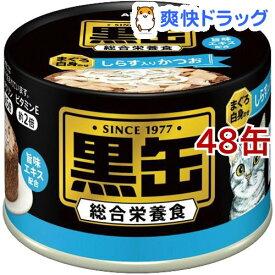 黒缶 しらす入りかつお まぐろ白身のせ(160g*48缶セット)【黒缶シリーズ】