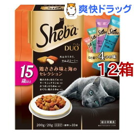 シーバ デュオ 鶏ささみ味と海のセレクション 15歳以上(20g*10袋入*12箱)【d_sheba】【dalc_sheba】【g0f】【t30d】【シーバ(Sheba)】[キャットフード]