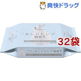 ネピア おしりセレブ ウェット 詰替え 無香料(60枚入*32コセット)【ネピア(nepia)】
