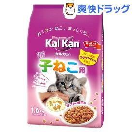 カルカン ドライ かつおと野菜味 ミルク粒入り 子ねこ用(1.6kg)【dalc_kalkan】【m3ad】【カルカン(kal kan)】[キャットフード]