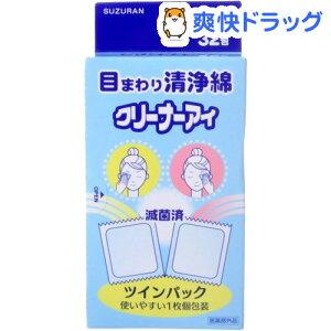 目の周り洗浄綿 クリーナーアイ(32包)