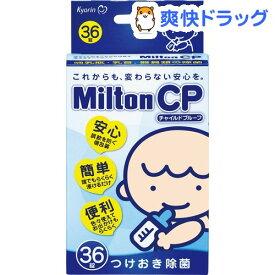 ミルトン CP(36錠)【ミルトン】