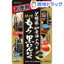 黒胡麻・卵黄油の入った琉球もろみ黒にんにく(198粒)【井藤漢方】